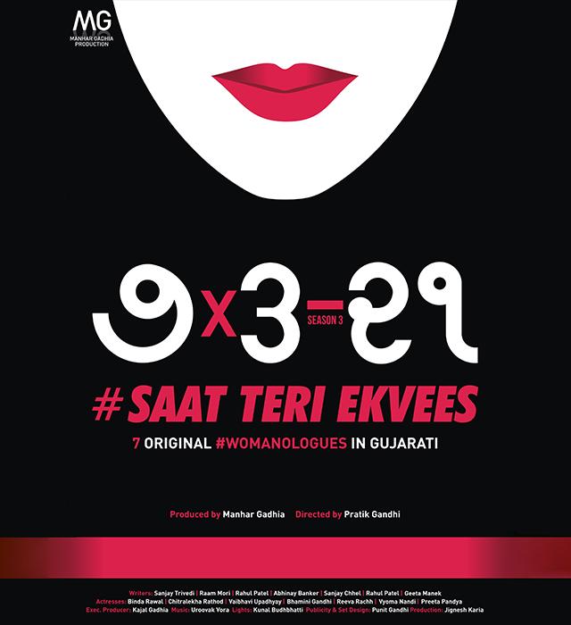Opening Act - Saat Teri Ekvis (7 x 3 = 21)